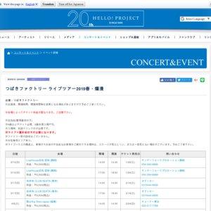 つばきファクトリー ライブツアー2019春・爛漫 大阪 1日目 夜公演