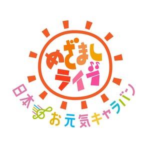 「めざましテレビ25周年記念 めざましライブ~日本お元気キャラバン in 国技館 3DAYSスペシャル」1日目