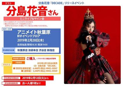 分島花音『DECADE』リリース記念イベント アニメイト秋葉原
