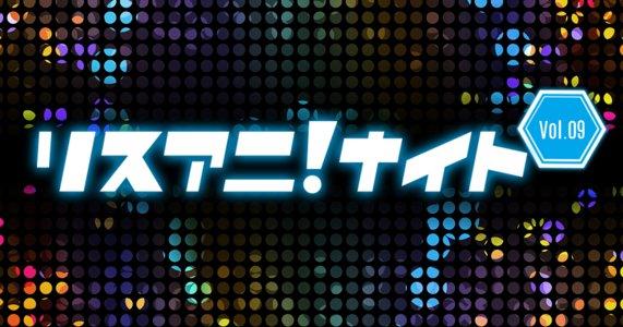 リスアニ!ナイト Vol.09