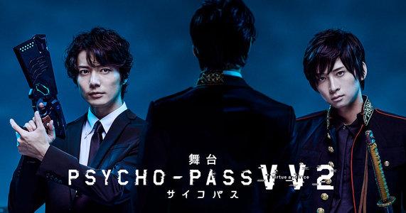舞台「PSYCHO-PASS サイコパス Virtue and Vice」東京 4/27昼