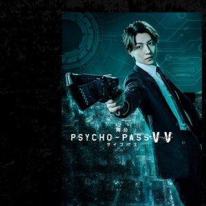 舞台「PSYCHO-PASS サイコパス Virtue and Vice」大阪 5/6昼