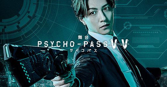 舞台「PSYCHO-PASS サイコパス Virtue and Vice」大阪 5/6夜