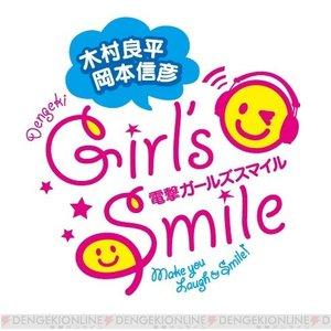 木村良平・岡本信彦の電撃Girl'sSmile公開録音 with 神様しばい ~よみうりランドでも、笑顔で!!~
