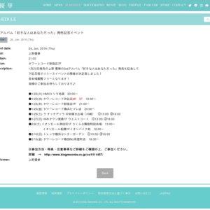 上野 優華 3rdアルバム「好きな人はあなただった」発売記念イベント@新宿