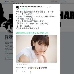 青山学院大学 相模原祭2018 武田玲奈トークショー