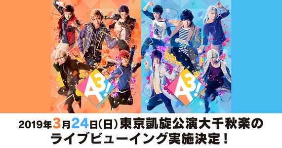 MANKAI STAGE『A3!』~AUTUMN & WINTER 2019~ 東京凱旋公演大千秋楽 ライブビューイング