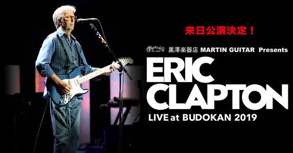 Eric Clapton LIVE at BUDOKAN 2019 / 4.20公演