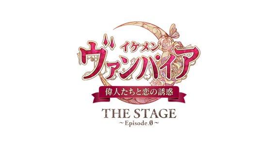 イケメンヴァンパイア 偉人たちと恋の誘惑 THE STAGE ~ Episode.0 ~ 4/15昼公演
