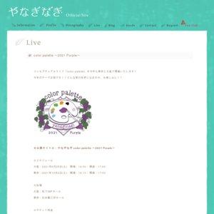 やなぎなぎ ワンマンライブツアー「エウアル」アンコール公演 大阪