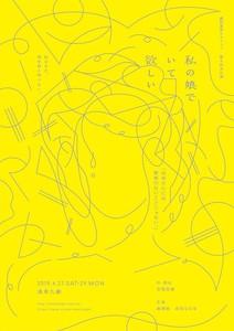 劇団皇帝ケチャップ第8回本公演「私の娘でいて欲しい」 4月27日 19:30回(ヒマワリ)