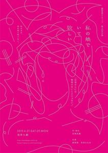 劇団皇帝ケチャップ第8回本公演「私の娘でいて欲しい」 4月28日 19:30回(バラ)