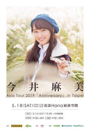 今井麻美 Asia Tour 2019「Anniversary」 in Taipei