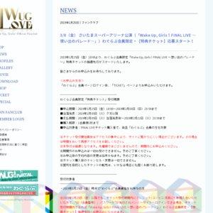 Wake Up, Girls!FINAL LIVE ~想い出のパレード~ 公開リハーサル