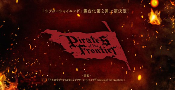 劇団シャイニング from うたの☆プリンスさまっ♪ 舞台『Pirates of the Frontier』東京公演 3/24