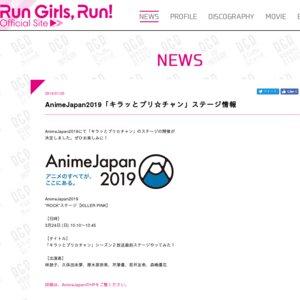 AnimeJapan 2019 2日目 「キラッとプリ☆チャン」シーズン2放送直前ステージやってみた!