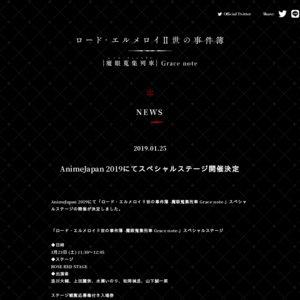 AnimeJapan 2019 1日目 【ROSE REDステージ】「ロード・エルメロイⅡ世の事件簿 -魔眼蒐集列車 Grace note-」スペシャルステージ