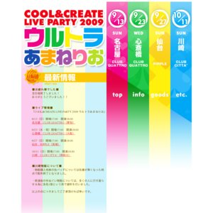 COOL&CREATE LIVE PARTY 2009 ウルトラあまねりお 宮城公演