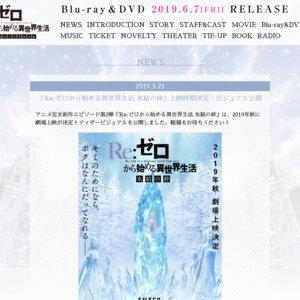 AnimeJapan 2019 1日目 【OASIS GREENステージ】『Re:ゼロから始める異世界生活』スペシャルステージ