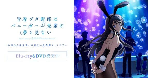 AnimeJapan 2019 1日目 【COBALT BLUEステージ】「青春ブタ野郎はゆめみる少女の夢を見ない」スペシャルステージ