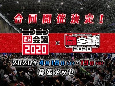 闘会議2019 PUBG MOBILEあそびホーダイ「来場者とミニマップ&みんなでスクワッド!!2日目」