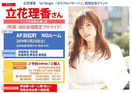 立花理香 1stシングル『カラフルパサージュ』発売記念イベント 東京・AP浜松町 NOルーム