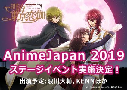 AnimeJapan 2019 1日目【ROSE REDステージ】TVアニメ「明治東亰恋伽」AnimeJapanスペシャルステージ