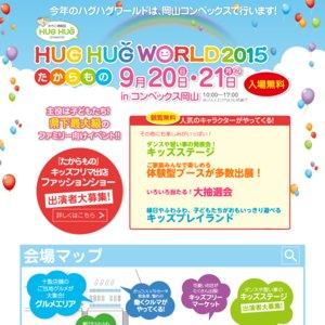 HUGHUG WORLD 2013 二日目 アイドルステージ 【2部】