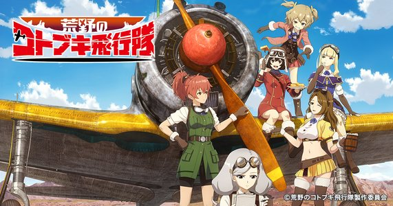 AnimeJapan 2019 1日目 【ROSE REDステージ】「荒野のコトブキ飛行隊」スペシャルステージ