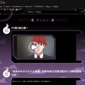 AnimeJapan 2019 1日目 【ROSE REDステージ】「真夜中のオカルト公務員」AnimeJapanステージ