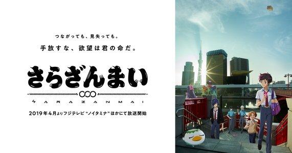 AnimeJapan 2019 2日目 【ROSE REDステージ】TVアニメ「さらざんまい」スペシャルステージ!!