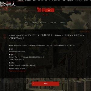 AnimeJapan 2019 2日目 【COBALT BLUEステージ】TVアニメ「進撃の巨人」Season 3 スペシャルステージ