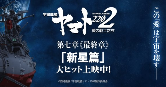 AnimeJapan 2019 2日目 【COBALT BLUEステージ】『愛の「宇宙戦艦ヤマト2202」アワード』