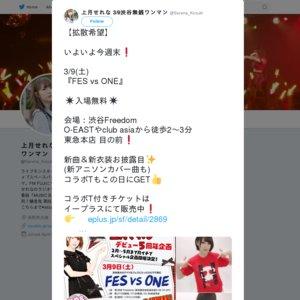 渋谷最大のアイドルフェスにたったひとりで挑む! 『FES vs ONE』