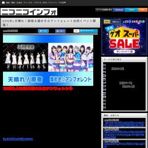 天晴れ!原宿&煌めき☆アンフォレント NEWシングルリリース合同イベント 2/21