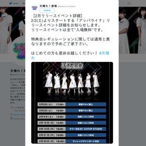 天晴れ!原宿 ニューシングル リリースイベント 2/27