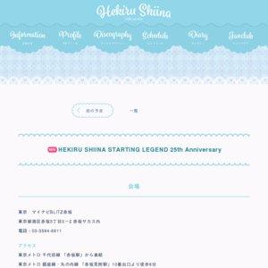 椎名へきるマンスリーライブ STARTING LEGEND 25th Anniversary【夜公演】