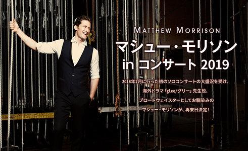 マシュー・モリソン in コンサート 2019(夜公演)