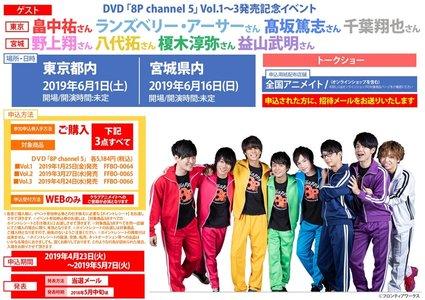 DVD「8P channel 5」Vol.1~3発売記念イベント 【宮城】