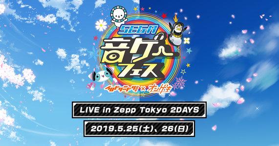 SEGA音ゲーフェス 1日目 「オンゲキ」 LIVE Vol.1 ~Jump!! Jump!! Jump!!~