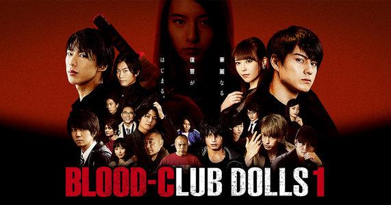 映画『BLOOD-CLUB DOLLS 1』舞台挨拶 シネマート新宿