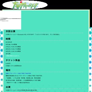 """【4/29 16:00】大井町クリームソーダpresents VOL.15""""STORY!""""「シロツメクサ有り余り、そして咲き誇る」"""