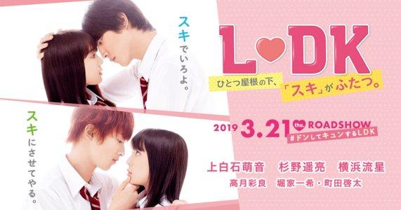 映画『L♡DK ひとつ屋根の下、「スキ」がふたつ。』完成披露上映会