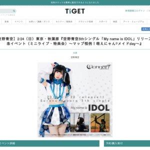 2/24 空野青空5thシングル「My name is IDOL」リリース記念イベント(ミニライブ・特典会)~最新型バトルスーツ 実装~