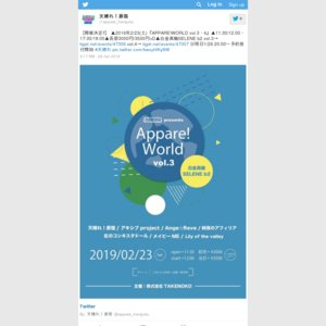 APPARE!WORLD vol.3