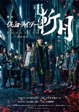 舞台『仮面ライダー斬月』 -鎧武外伝- 3/19 マチネ(追加公演)