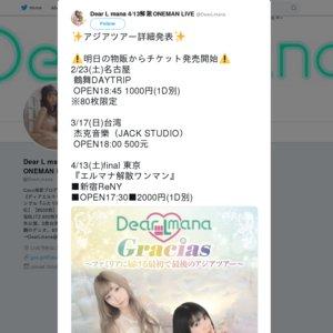 Gracias 〜ファミリアに届ける最初で最後のアジアツアー〜 台湾