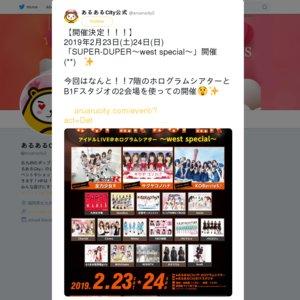 SUPER-DUPER〜west special〜 Day1
