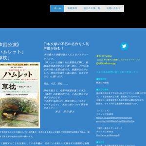 声の優れた俳優によるドラマリーディング 日本文学名作選 第八弾「草枕―漱石とグールド―」2/9 19:00
