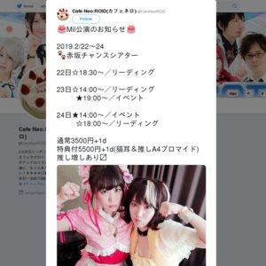 Cafe Neo:ROID『Milのフェアウェル☆ぱーてぃー』 22日 18:30☆リーディング回
